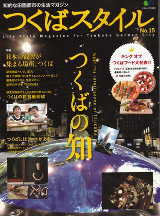雑誌の取材(つくばスタイル)_e0109554_15261021.jpg