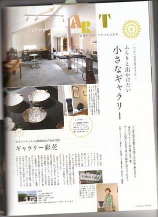 雑誌の取材(つくばスタイル)_e0109554_15263732.jpg