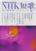 NHK短歌 9月号_f0143469_18143354.jpg