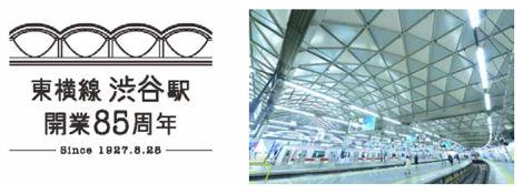 東横線の渋谷駅は開業85周年!_d0183174_19344982.jpg