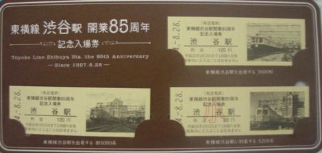 東横線の渋谷駅は開業85周年!_d0183174_19354031.jpg