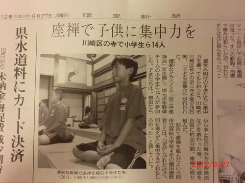 子供座禅会_a0278975_7505454.jpg