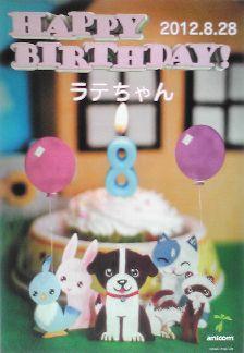 HAPPY BIRTHDAY LATTE!!_e0169493_1931628.jpg
