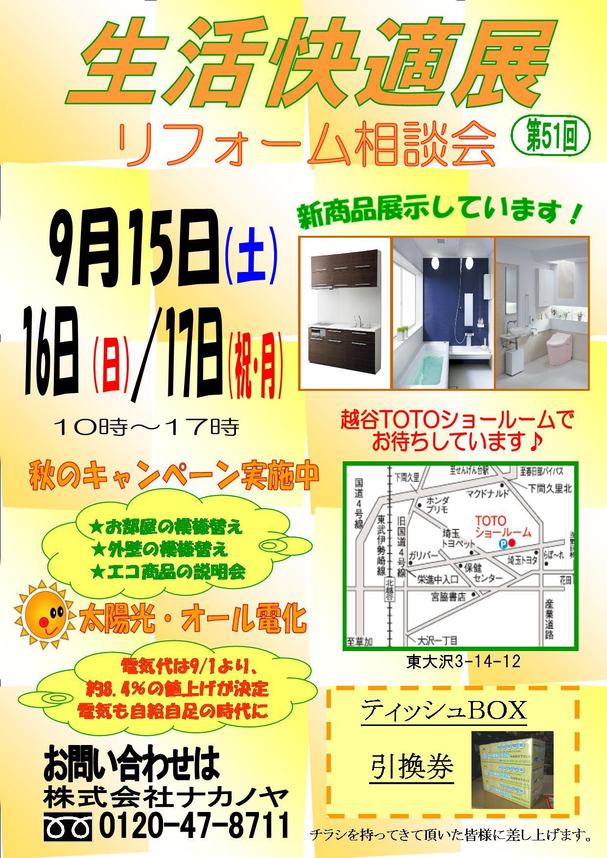リフォーム相談会_a0229594_139418.jpg