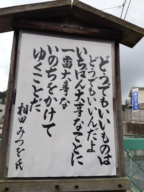 「どうでもいいものはどうでもいい」(^O^)/ 相田みつを氏_a0213806_944795.jpg