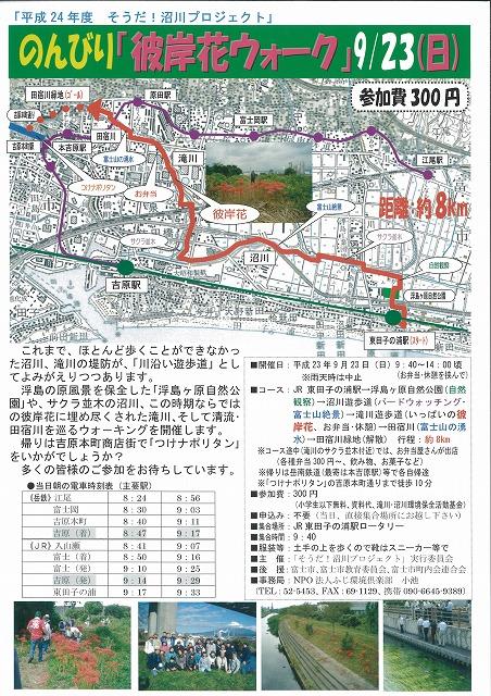 「彼岸花ウォーク」(9月23日)の広報用チラシが完成!_f0141310_7194692.jpg