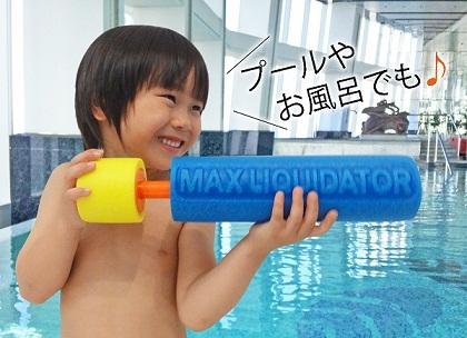 マックスリクデーターという水鉄砲_d0148223_1724524.jpg