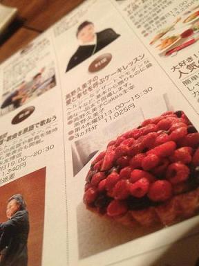 中日文化センター講座。_e0078359_1155662.jpg