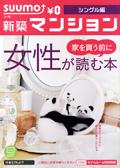お仕事/SUUMO新築マンション別冊_e0191062_1692130.jpg