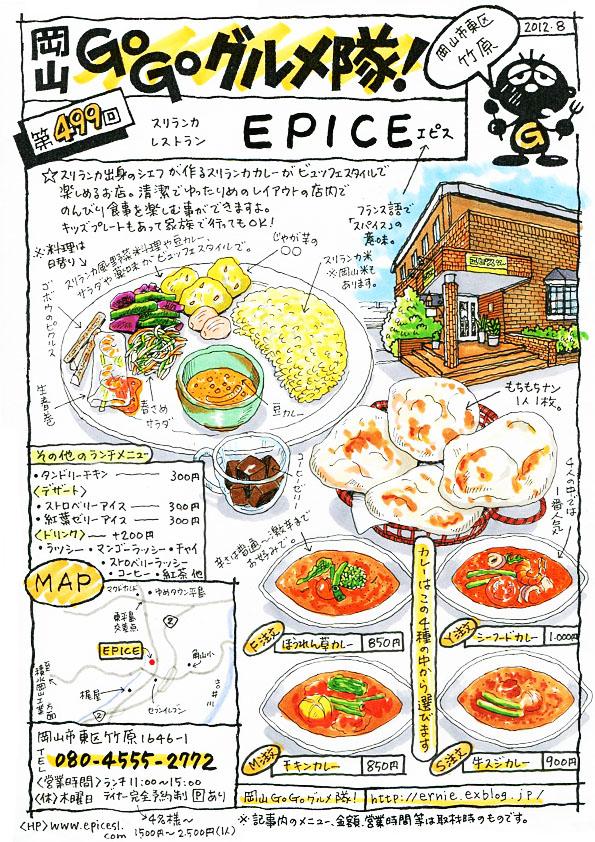 スリランカレストラン・EPICE(エピス)_d0118987_105545.jpg