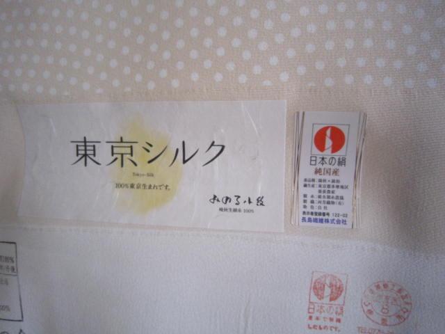 井戸端・着物マーケットin 伊勢丹用の商品!_b0113990_13322292.jpg