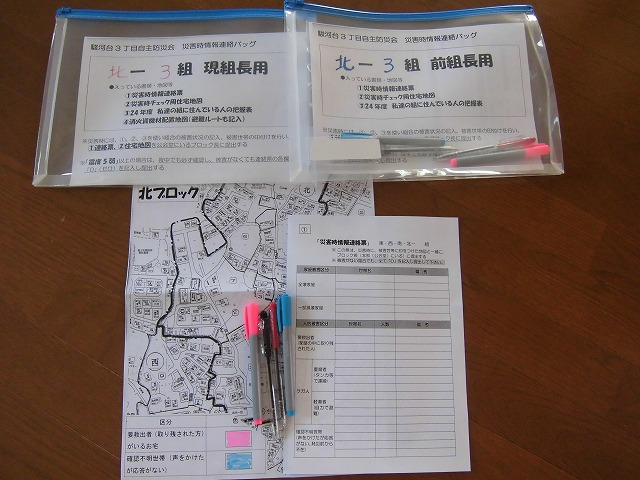 ダブル体制で安否情報の収集・伝達を 駿河台3丁目の防災訓練に向けて_f0141310_7174229.jpg