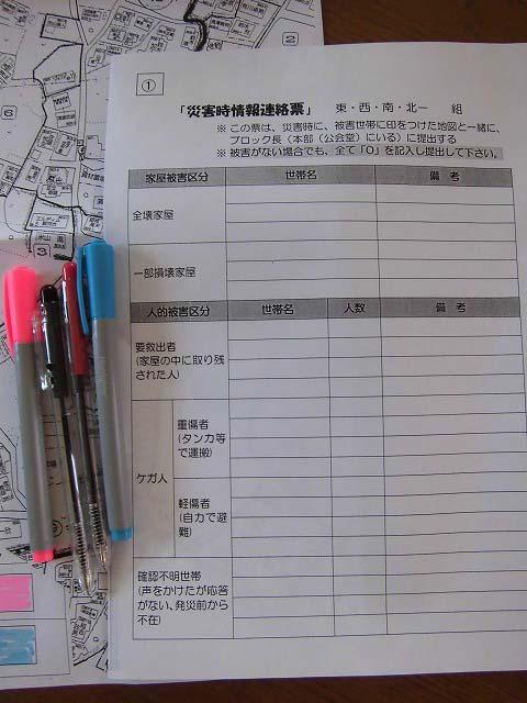 ダブル体制で安否情報の収集・伝達を 駿河台3丁目の防災訓練に向けて_f0141310_7181592.jpg