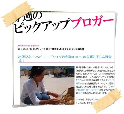 「今週のピックアップブロガー」に再び登場!出版記念インタビュー編_f0229410_615012.jpg