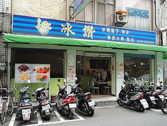 台湾食い倒れ その4_e0230011_1724255.jpg