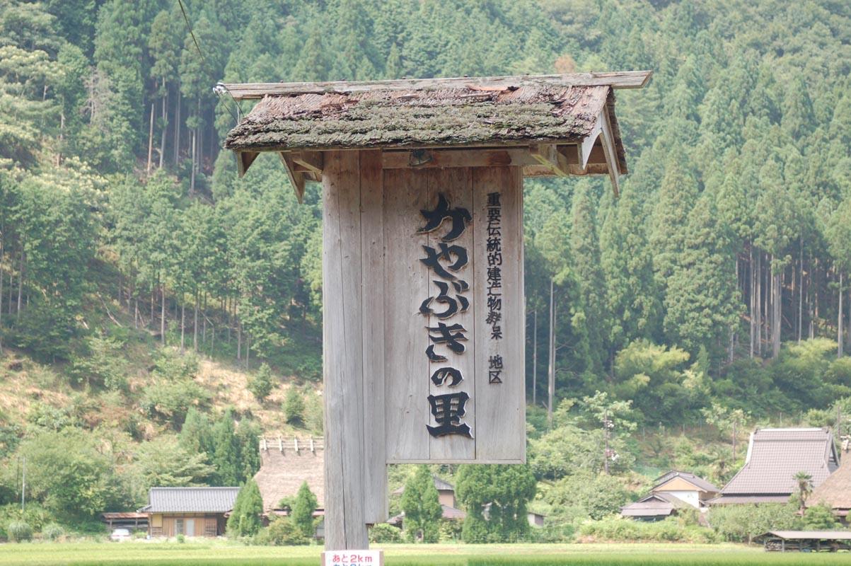 夏休み丹波路紀行 その3 「かやぶきの里・北村」_e0158128_23393580.jpg