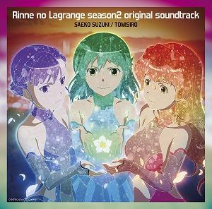 「輪廻のラグランジェ season2 サウンドトラック」発売!_e0025035_16395021.jpg
