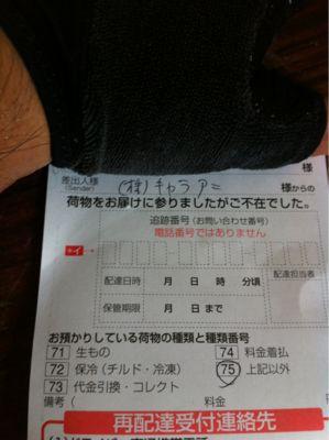 お買い物♪(8月29日の日記)_b0136045_6484486.jpg