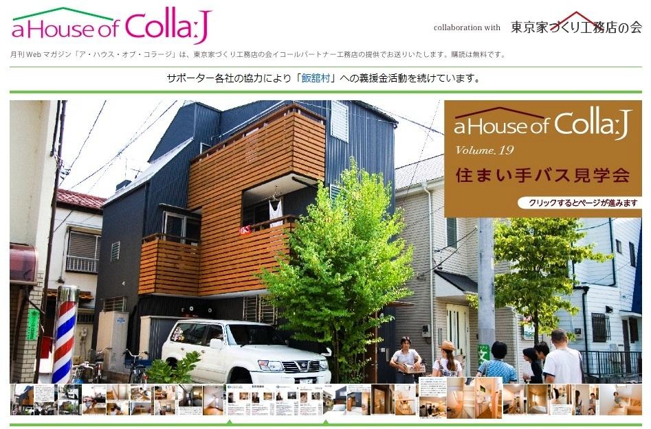Webマガジン「A House of Colla:J」19号が発刊されました。_c0019551_9284772.jpg