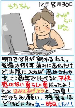 d0170863_2314389.jpg