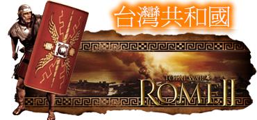 神鬼戰士電影裡開頭大戰日耳曼蠻族的羅馬軍團_e0040579_2225080.png