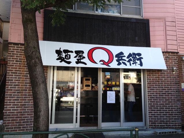 麺屋Q兵衛様_b0105987_1111469.jpg