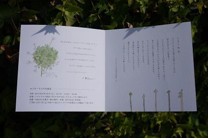 「小野セツローのスケッチと手仕事展」はじまります_f0226293_14484015.jpg