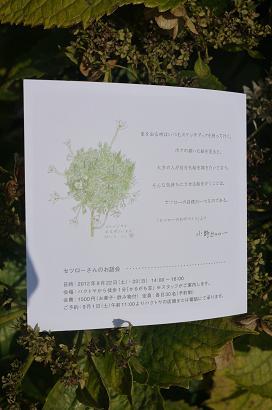 「小野セツローのスケッチと手仕事展」はじまります_f0226293_14485447.jpg
