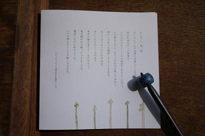 「小野セツローのスケッチと手仕事展」はじまります_f0226293_1449472.jpg