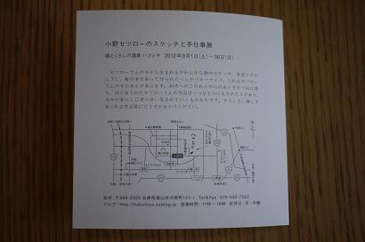 「小野セツローのスケッチと手仕事展」はじまります_f0226293_1534247.jpg