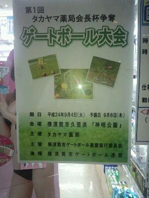 タカヤマ薬局主催ゲートボール大会_d0092901_1950386.jpg