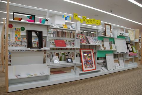 3階図書館 第4回アートを図書館に_b0228113_16393184.jpg