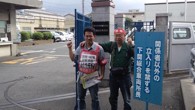 JR西日本下関総合車両所に朝ビラ!_d0155415_848845.jpg