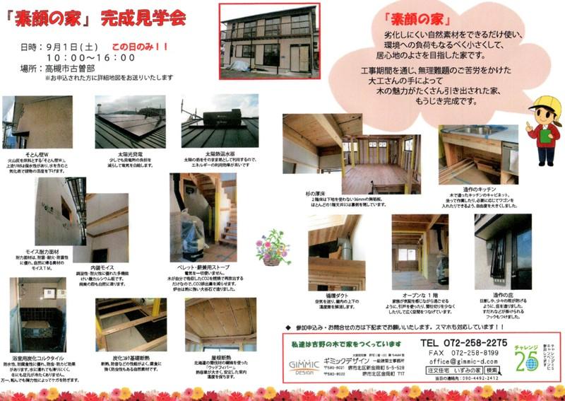 素顔の家 完成見学会_c0124828_10223438.jpg