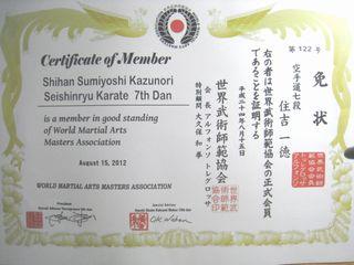 世界武術師範協会_c0118332_20431191.jpg