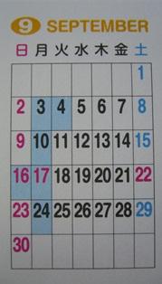 9月の理容室の定休日_e0145332_14585170.jpg