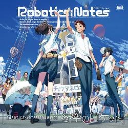 ROBOTICS;NOTESドラマ CD「冬空のロケット」キャストコメントが到着!_e0025035_265771.jpg