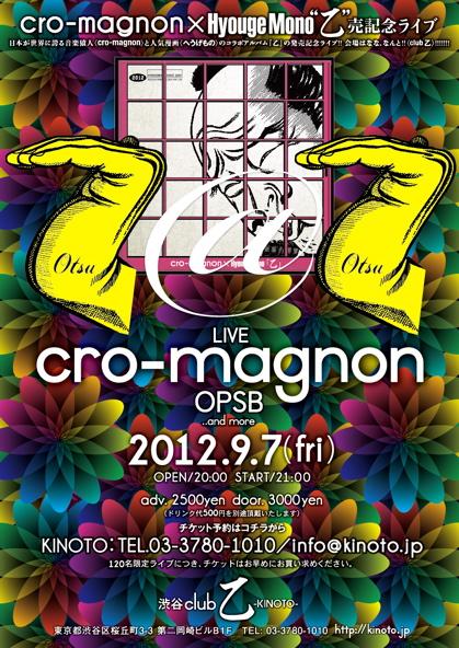 vol.868.cro-magnon×Hyouge Mono『乙』売記念ライブは2012年9月7日開催です_b0081338_1047589.jpg