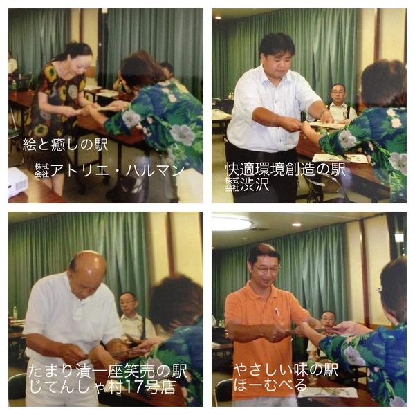 8月1日駅長会議が行なわれました。_a0259243_16363256.jpg