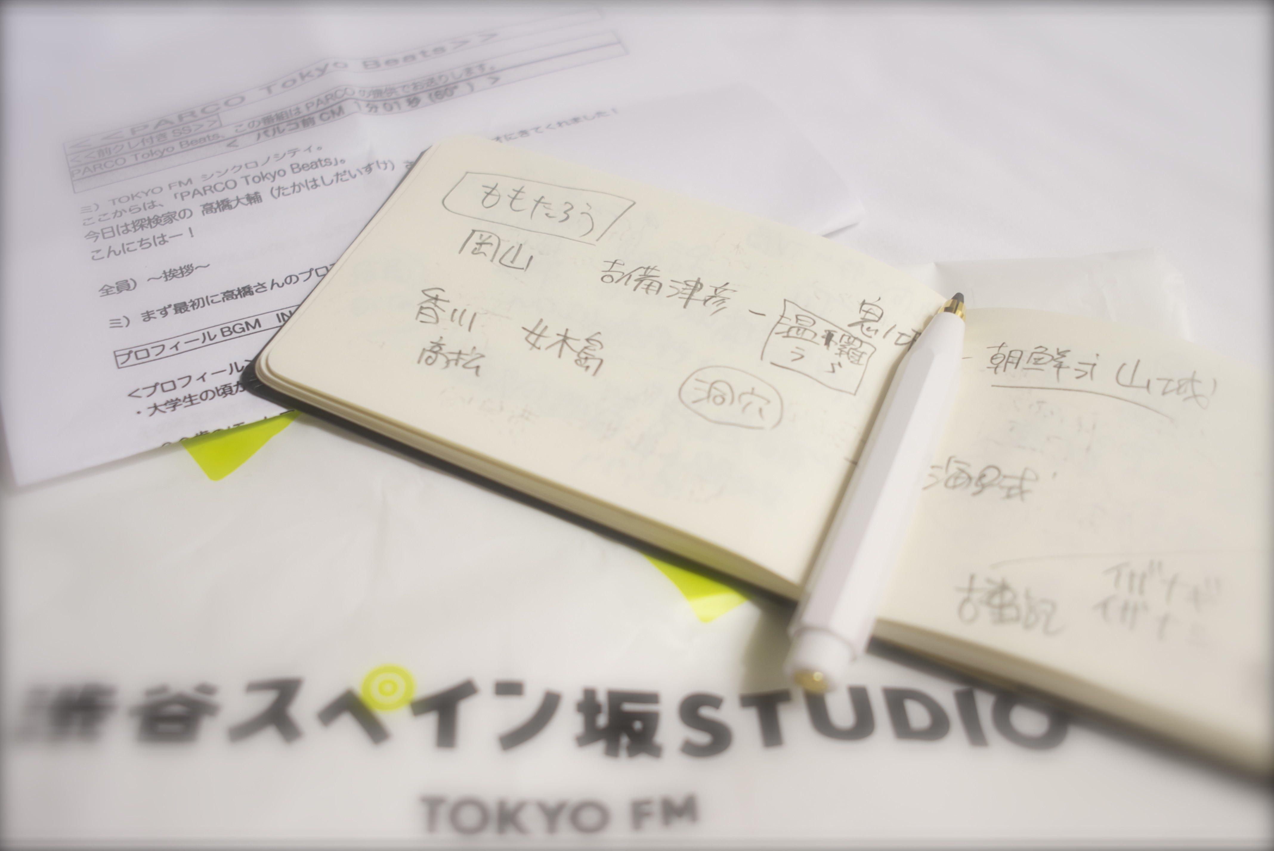 東京FM PARCO Tokyo Beats_b0062963_6542740.jpg