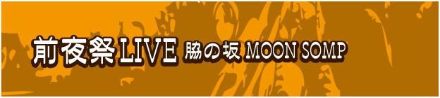 9月8日 前夜祭 「脇の坂MOONSTOMP」_f0184668_23211551.jpg