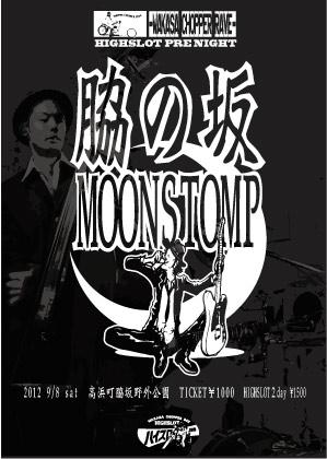 9月8日 前夜祭 「脇の坂MOONSTOMP」_f0184668_23244957.jpg
