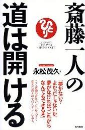 「斎藤一人の道は開ける」 永松茂久 著_a0142373_13562469.jpg
