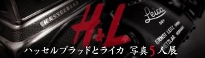 《H&L》ハッセルブラッドとライカ 写真5人展