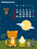 こまねこモバイルサイトにカレンダー付き待受を追加!_c0084780_191678.jpg