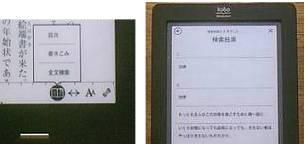 楽天 kobo Touch: 全文検索_a0051297_1739299.jpg