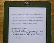 楽天 kobo Touch: 自作 epub ファイルの表示_a0051297_65579.jpg
