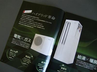 ハイブリッド給湯暖房システム_b0078597_827372.jpg