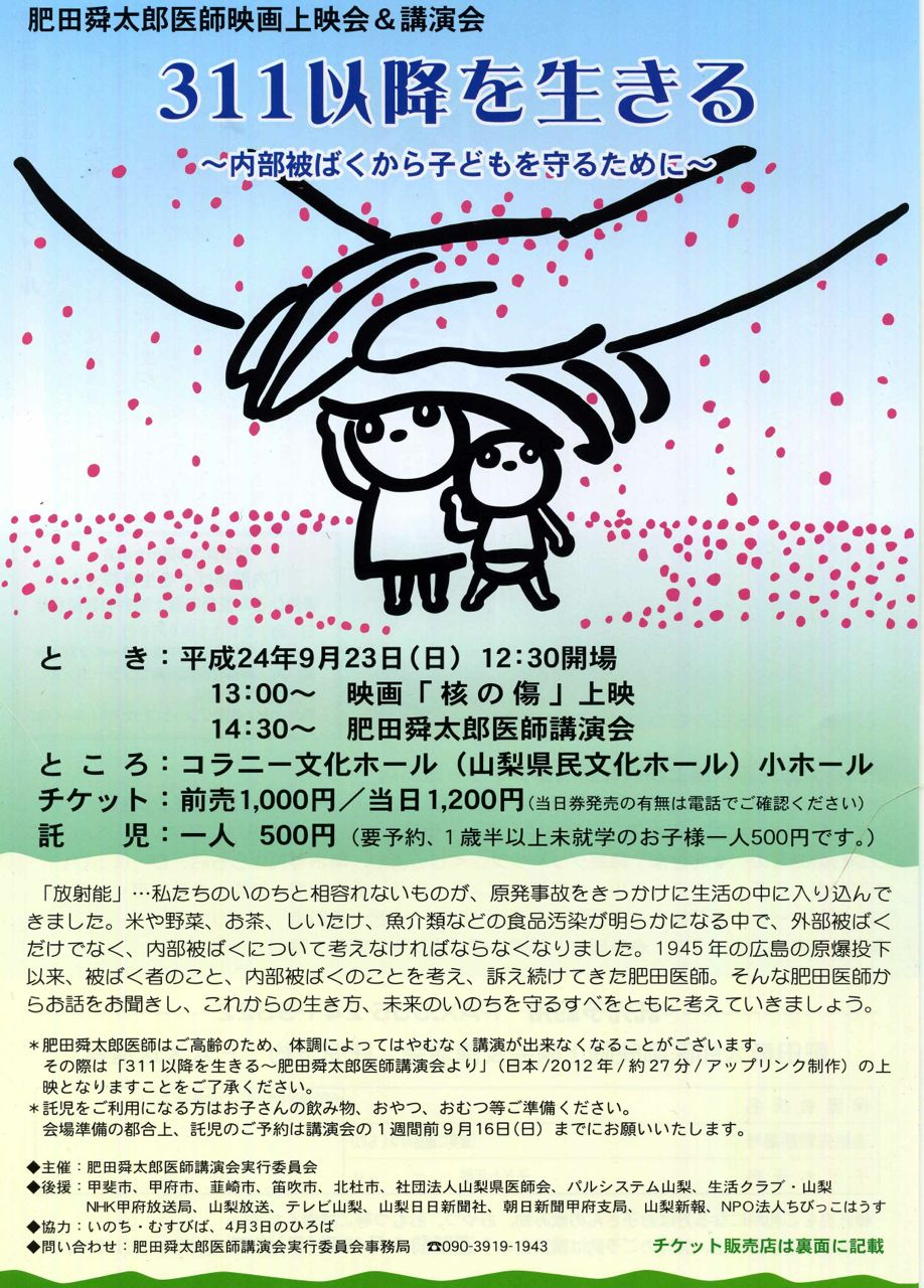 素晴らしい95歳/肥田舜太郎医師講演と映画の会@甲府が楽しみです。_e0105099_12141693.jpg