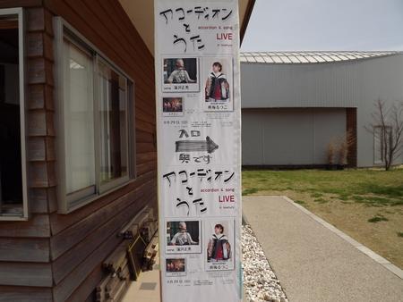 熊坂るつこ新潟ツアー2012.4月29日の記録_c0063108_14331865.jpg